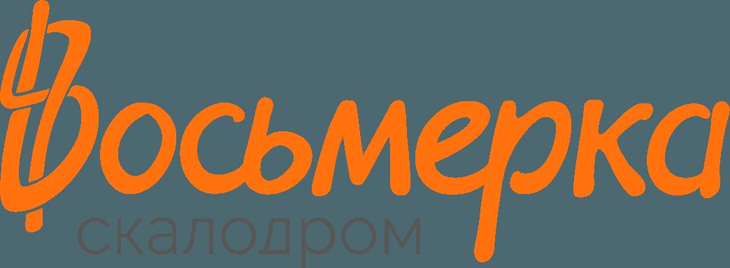 Скалодром Восьмерка - скалолазание для детей и взрослых в Екатеринбурге